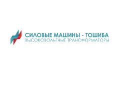 ООО «Силовые машины – Тошиба. Высоковольтные трансформаторы»